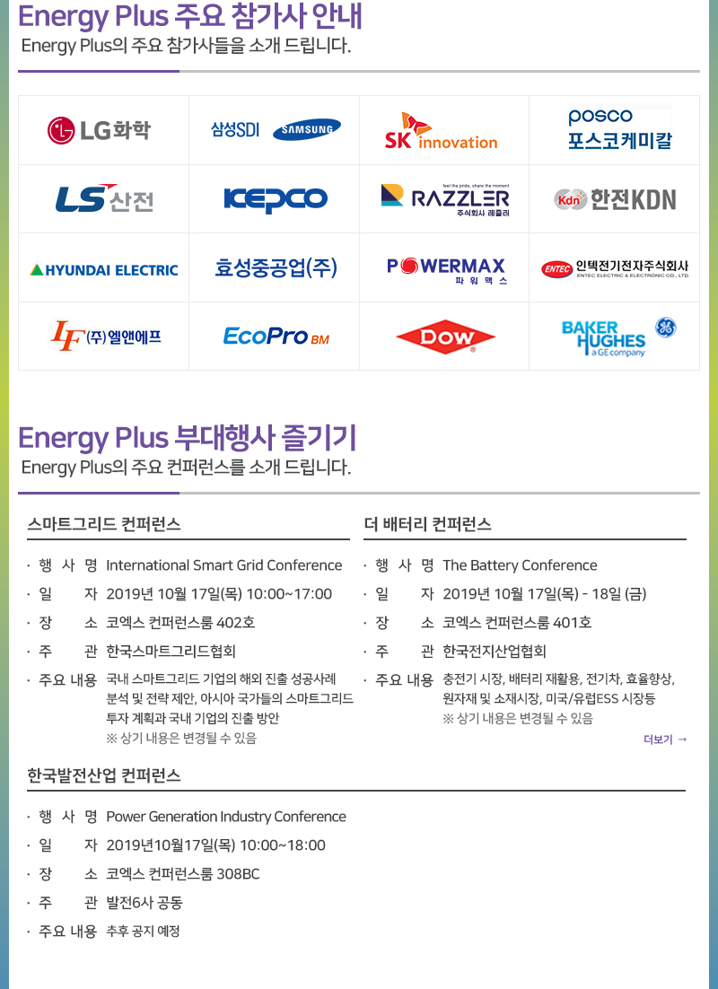 energyplus newsletter
